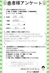 平野千晴様医療関係23歳千葉県野田市在住直筆メッセージ