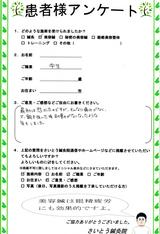 A.I様学生10代直筆メッセージ
