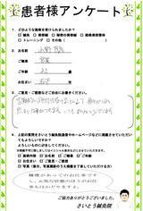 山野良彦様営業職33歳千葉県松戸市在住直筆メッセージ
