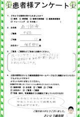 森川拓海様中学生13歳千葉県野田市在住直筆メッセージ