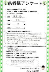 藤澤健人様学生19歳千葉県松戸市在住直筆メッセージ