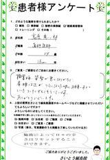 髙鹿憲一郎様歯科医師34歳千葉県流山市在住直筆メッセージ