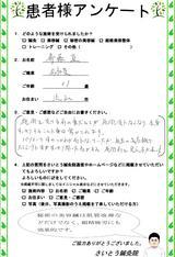 齋藤直様会社員31歳千葉県流山市在住直筆メッセージ