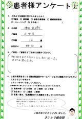 津田克樹様小学生12歳千葉県野田市在住直筆メッセージ