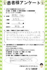 関根大和様高校生18歳千葉県野田市在住直筆メッセージ