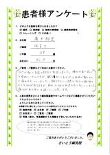 廣中裕里様保育士29歳千葉県松戸市在住直筆メッセージ
