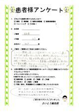 Y.K様会社員47歳千葉県松戸市在住直筆メッセージ