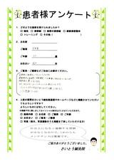 T.K様会社員25歳千葉県松戸市在住直筆メッセージ